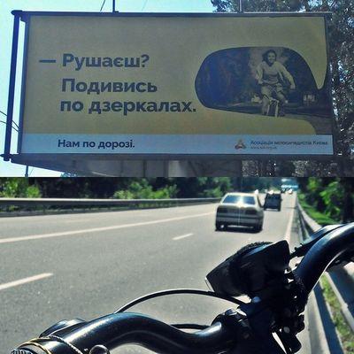 Правильная реклама!!! велосипед бигборд реклама канчазаспа дорога велотур трасса выходной спорт кардио