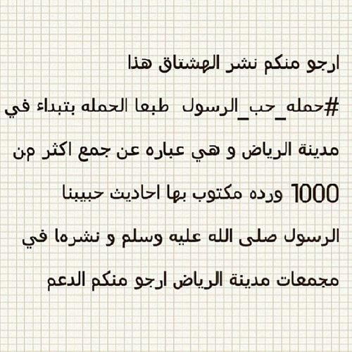 حمله_حب_الرسول ♥