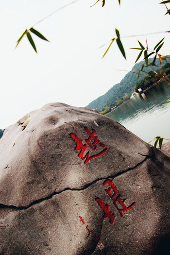 Beautiful Nature Beauty In Nature Chinese Chinese Words Close-up Communication Day Happiness Life Lifestyles Nature Nature Nature Photography Nature_collection Outdoors Sea Sky Spring Springtime Stone Stone Material Text Water Water Reflections Words