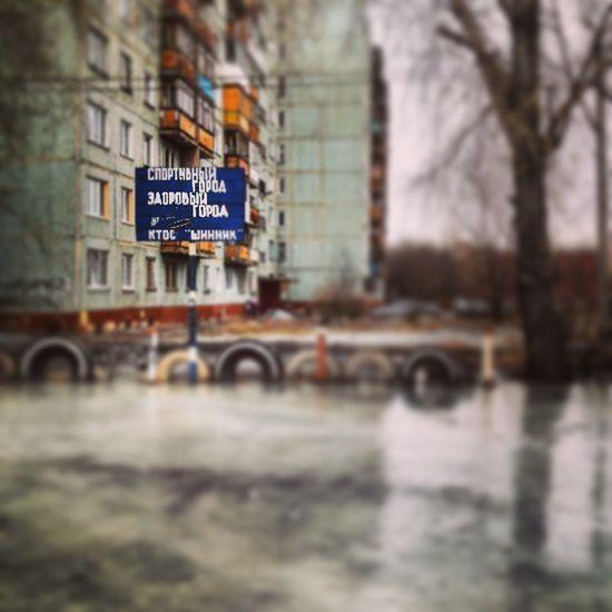 Omsk Russia Russland Rossija April 2012 Schinnik Phbo Vostok Eishockey Platz Sehr Schön Da  Ne ? Instagram Picoftheday Im Herbst Wieder Dahin Haha