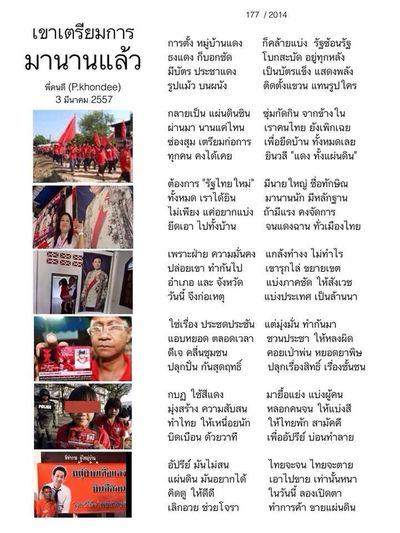 Thaiuprising PDRC Red Shirt สปป ล้านนา ชื่อย่อจากอะไรไม่เป็นสาระเท่าไหร่หรอก #ไอ้ควาย เค้าดูกันที่หลักฐาน และพฤติกรรมที่ส่อออกมา! #Thaiuprising #PDRC #เสื้อแดง