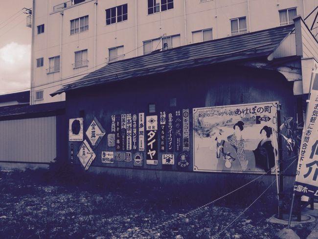 Hello World Taking Photos Japan Photography EyeEm Gallery Blackandwhite Photography Black & White YAMAGATA Warking♡ レトロな街並み 新庄