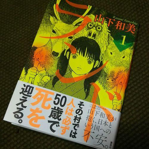 前にNHKで「浦沢直樹の漫勉」 という番組をやってまして、 そのときに取り上げられてたのが、 山下和美のランド。 好き嫌いある内容だとは思いますが、 僕は結構好き。 というか、いつまで僕は マンガ読んでるんでしょうね。 もういい歳やのに。ははは。 ランド 山下和美 NHK 浦沢直樹の漫勉 マンガ 漫画 Manga 本 Comic 漫勉 浦沢直樹