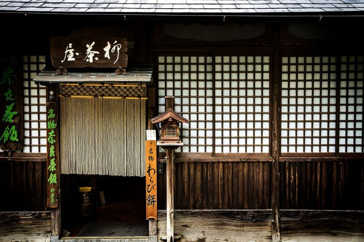Kyoto,japan Gate Door History Architecture No People Day Indoors  Building Exterior Tranquility Travel Destinaton