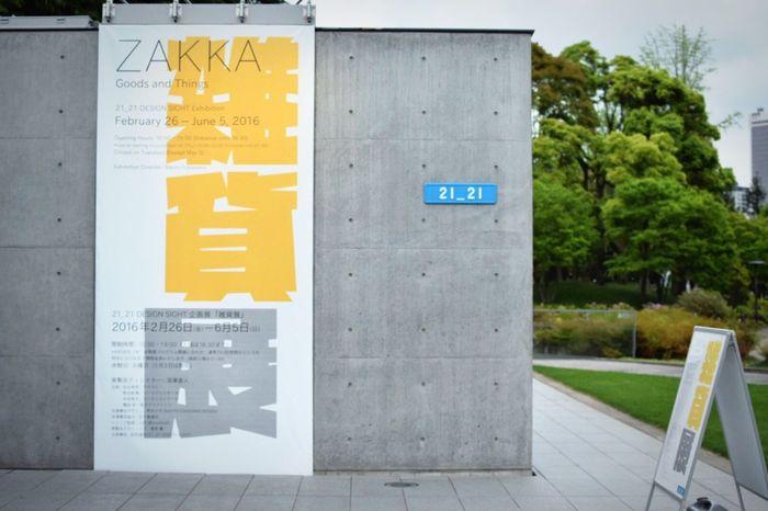 Designmuseum Design Museum 21_21 Desing Sight Tokyo 雑貨展