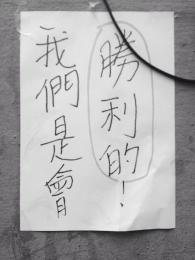 """A student who wrote this (in Chinese) saying: """"We will prevail"""" - In fight for more democracy in Hong Kong @ Occupy Central x Umbrella Revolution main venue Admiralty Hong Kong Island early October 2014"""