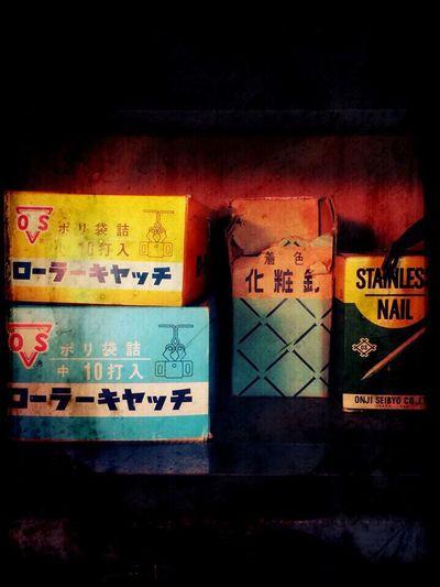 親戚宅の棚が昭和中期のままで泣ける。'50〜'60年代頃のロゴや箱のデザイン、スキ。 Japan A Long Time Ago