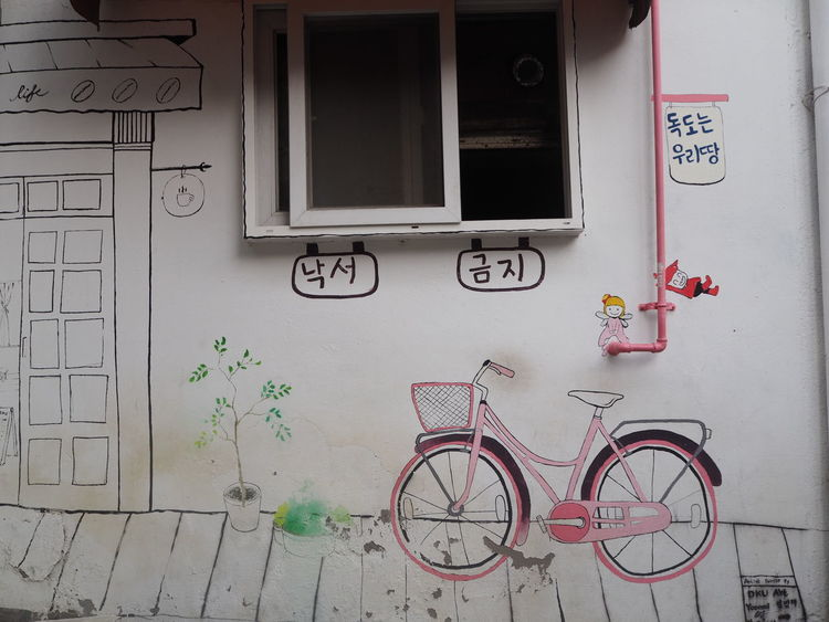 Art Gallery Art, Drawing, Creativity Bicycle Bicycles Feeling Artistic Ilhwadong Mural Mural Art Mural Painting Mural Village Muralart South Korea Wall Wall Art Wall Art Natural Wall Art ♥ Wall Decoration Wall Painting Wall Street  Wallart Window