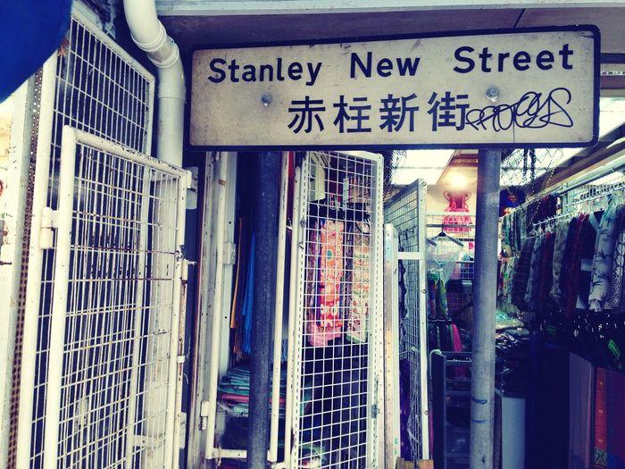 Stanley Market Street Photography Hong Kong