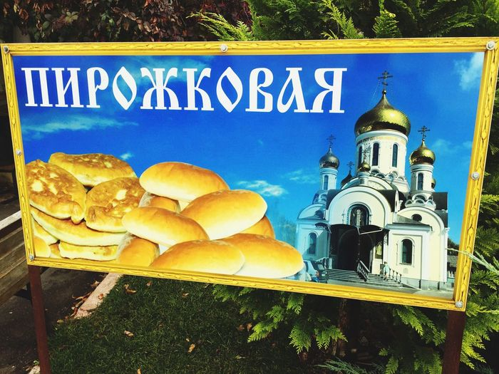 IGwet пирожок Food Text No People Built Structure Building Exterior Architecture Day Communication Building Religion