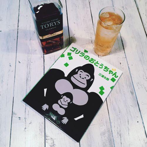 昨日買った絵本を読みながら、トリスハイボール。 絵本 絵本ライブ 宅飲み ひとり酒