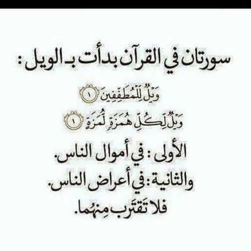 اية القرآن ويل الناس مال صدقه