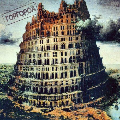 Пожалуй лучший альбом всех времен и народов. Необычное построение – альбом–книга. горгород Oxxxymiron Norimyxxxo