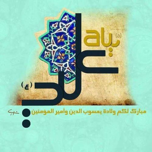 مبارك لكم ولادة الامير علي ♡ علي ولي_الله الامير_علي سيد_الوصيين ♡