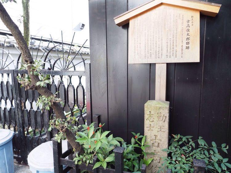 Kyoto Japan Kawaramachi Furutakasyuntaro Bakumatsu End Of Edo Era Olympus PEN-F 京都 日本 古高俊太郎 邸跡 幕末 歴史 勤王志士 河原町