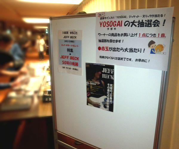 ジェフ・ベック YOSOGAI大抽選会 友人がチャレンジするも残念ながらハズレ。当たった方おめでとう! Jeff Beck Japan NHKホール