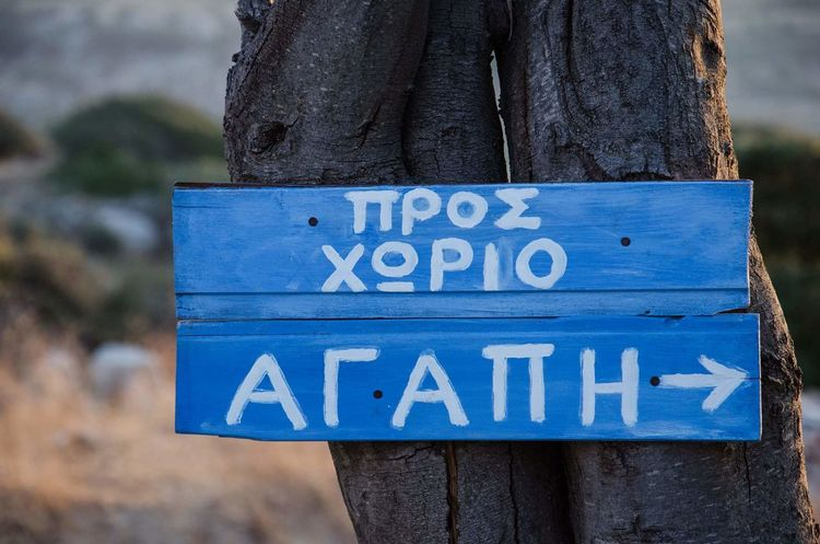 Text Outdoors Blue Day Close-up One Man Only One Person People Adult Only Men Love Lovelovelove Village Greece GREECE ♥♥ Tinos Greece Tinos Island Aigean Blue