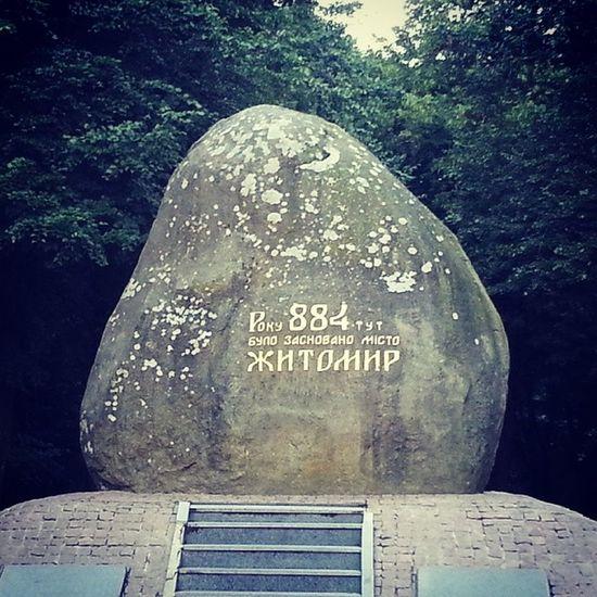 Zhytomyr Ukraine Monument Park