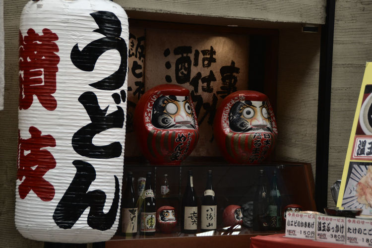 Best Shots Daruma Doll Heart On KYOTO Nice Atmosphere No People Outdoor Photography Travel Destinations Udon Noodles EyeEmNewHere