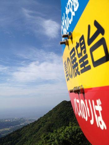 屋久島  (Yakushima Of The World Natural Heritage)