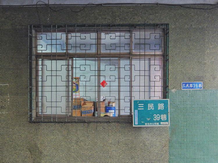 The View And The Spirit Of Taiwan 台灣景 台灣情 VSCO Vscocam 壁萌 窓萌 鐵花 招牌看板萌 ゆ2017.07.04 彰化 Taiwan