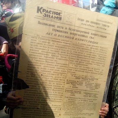 """Сохранившийся до наших дней один из 2000 экземпляров специального выпуска газеты """"Красное знамя"""" от 9 мая 1945 года!!! 9мая ДеньПобеды КрасноеЗнамя"""