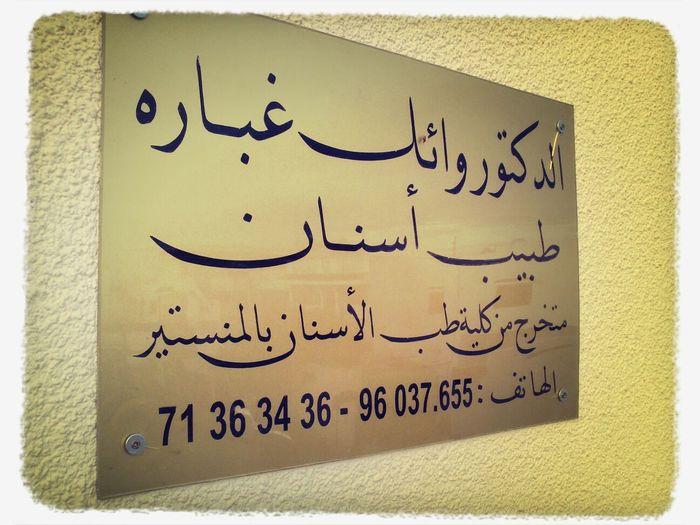 le za9afouna is à Dr :-D