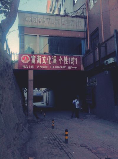 Heishijiao 黑石礁 not saying all of China is like this, but this sure does sum up some Stereotypical ideas regarding Traveling In China and Life In China . Abandoned Places and Derelict Building aside, any building from which the word Innovation has been removed has a past. Every Picture Tells A Story