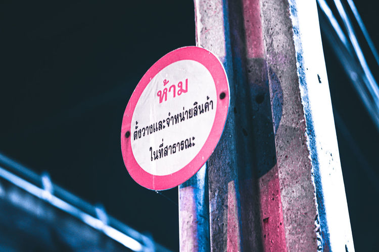 Low angle view of warning sign on metal