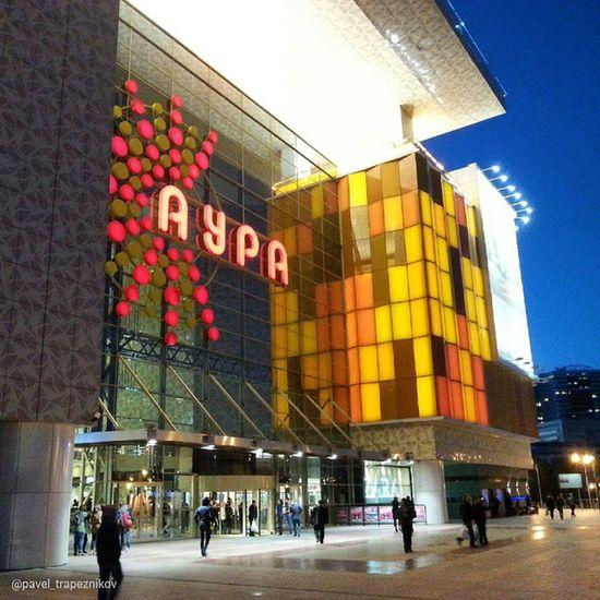"""20140927 , Россия , Новосибирск вечером. ТРЦ """"Аура"""". Подсветка / Russia, Novosibirsk evening. TRC """"Aura"""". Lights."""