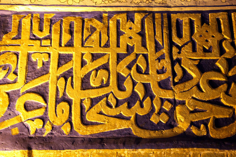 Arabic islamic calligraphy of al hamdu lillahi rabbil alamin