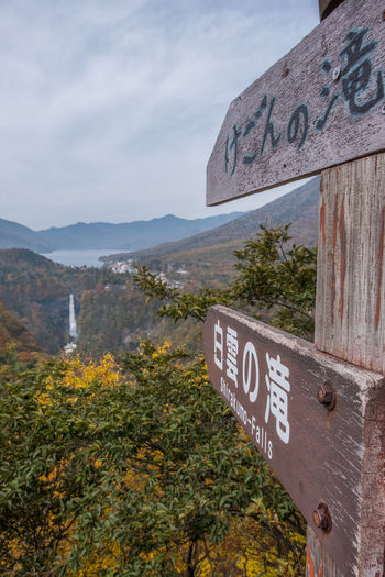 Kegon waterfall, Nikko, Japan Attraction Autumn Chuzenji Colors Fall Foliage Japan Kegon Lake Leaves National Nikko Park Scenery Season  Tourism Tourist Tourist Destination Trees Vibrant View Waterfall