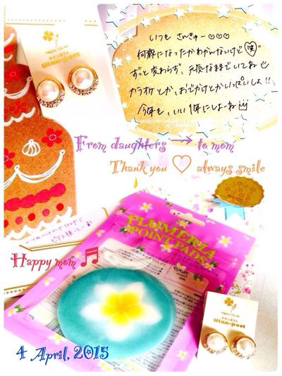 娘達から❤️ピアス大好きmamachan❤︎………寝ぼけた顔で起きて来て『ママ〜お誕生日おめでとう♡』寝起きの顔も可愛い。手紙ってめっちゃくちゃ嬉しいね❤︎mamaがんばりまーす❤︎まだまだ遊ぼう♡Ne 2015・4・4 Mama Birthday Peace Nice Day Thank You ❤ 可愛い 姉妹