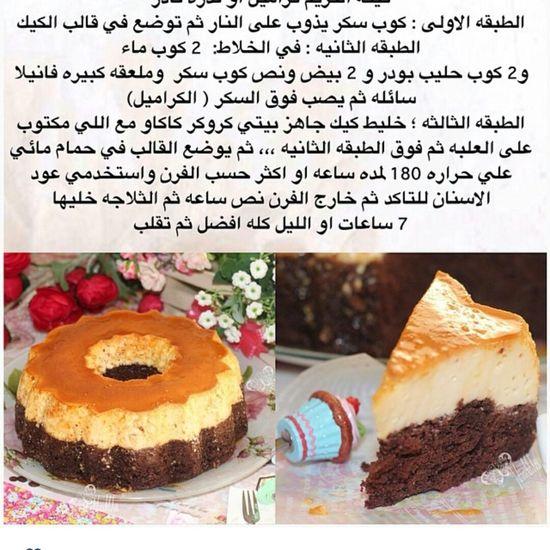 قدره_قادر حلى Dessert طبخ