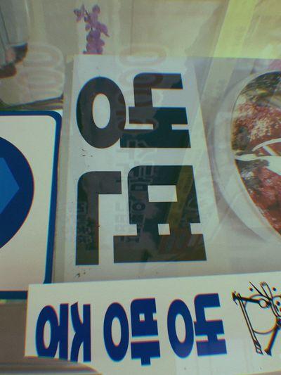 냉면 No People Door Nangmyeon Nangbangjoong Text Korea Koreanstyle