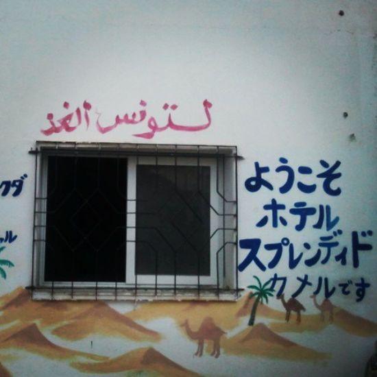 Calligraphie Japanise Nippon Tunisie Tunisia Arabic لتونس الغد