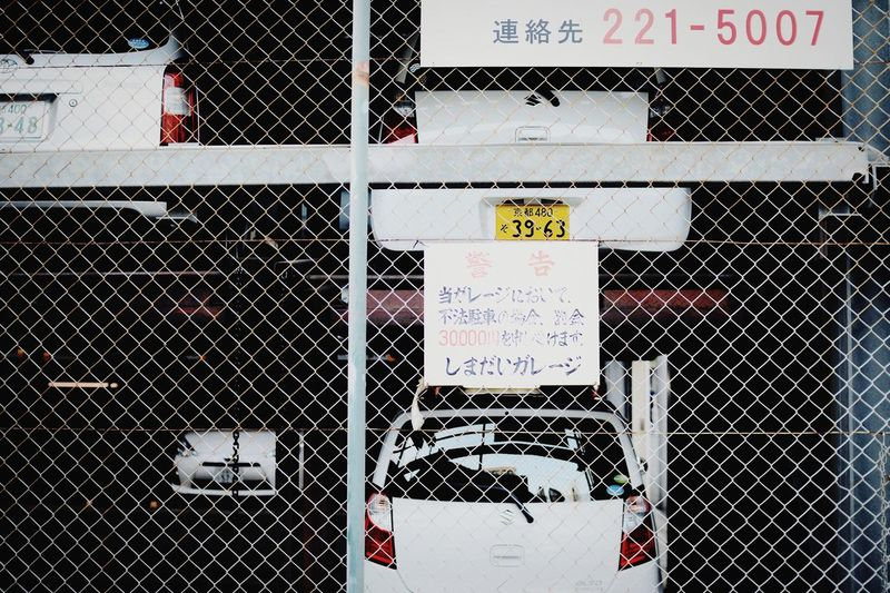 Text Day Car Cars No People Outdoors Fence Parking Capture The Moment Cool Cityscape Architecture Fine Art Photography Garage EyeEm Best Shots Kyoto Japan 京都 Live For The Story Warking Nikon Number Square Pole Shadow The Street Photographer - 2017 EyeEm Awards The Architect - 2017 EyeEm Awards EyeEmNewHere