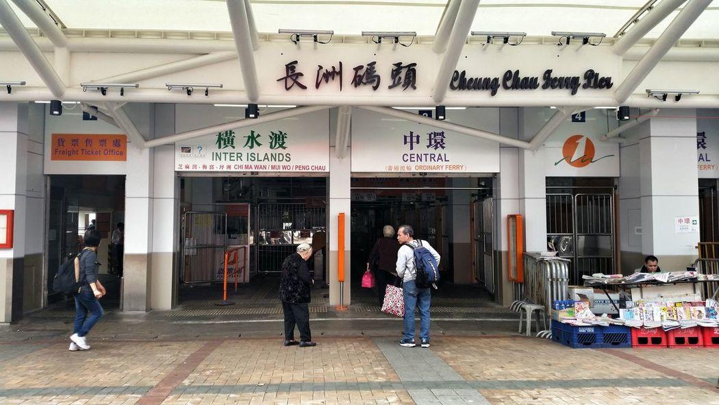 Street Scene Cheung Chau Island Hong Kong Ferry Pier