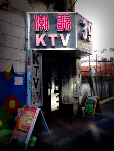 KTV Chinatown New York Streetphotography Timyoungiphoneography