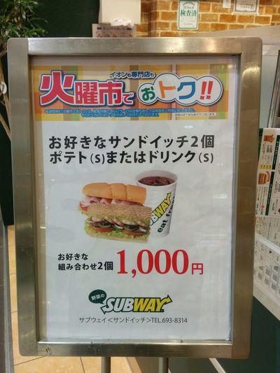 これでサンドとドリンクまたはポテトがツーセットで1000円とは理解できんかった
