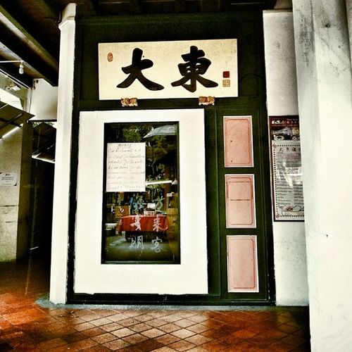 One of the many dimsum houses in Chinatown ...... Allshots_ Buildingstylesgf Architecture Chinatown Doors Gf_singapore Gf_daily Gang_family Global_hotshotz Instaparadise Instadoors Ic_doors Ig_singapore Igsg Ig_fotogramers Instasg Sgig Sghub Wow_singapore Webstagram Walkwaywhy Igerssingapore Singapore Iluvsg Spacesintheheartlands ig_asia jj shophouse instagram_sg instagrammers