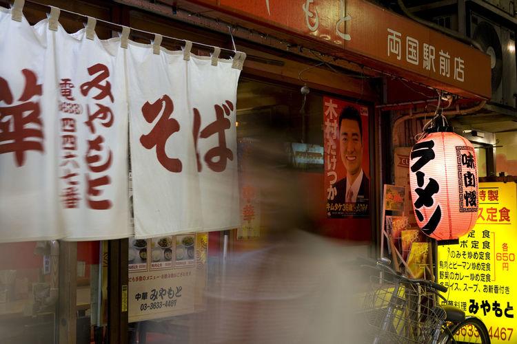 Ryogoku / Tokyo / Japan night atmosphere shitamachi Chochin Noren Ryougoku Tokyo Aka Chochin Akachochin Outdoors Ryogoku Shitamachi Soba Sumidagawa