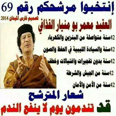 Libya Sunbathing