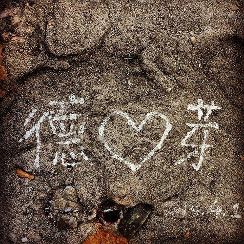 HongKong Rockcarving Stanleybay Love Graffiti Wholoveswho