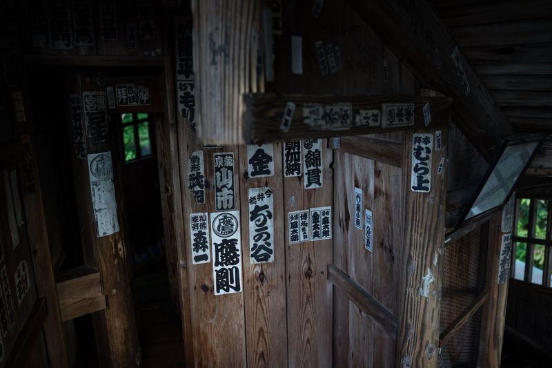 Sazae-do in Mt.Iimori. FUKUSHIMA-JAPAN FUKUSHIMA Tokyo,Japan Japan Photography Wood - Material Text Communication Built Structure Indoors  Architecture No People Script Building Entrance Western Script Non-western Script Wall - Building Feature Door Day History Old Religion Belief House
