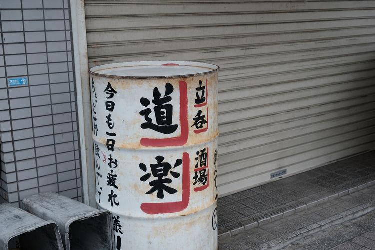 亀有/Kameari Cityscape Fujifilm FUJIFILM X-T2 Fujifilm_xseries Japan Japan Photography Kameari Street Streetphotography Tokyo X-t2 亀有 日本 東京