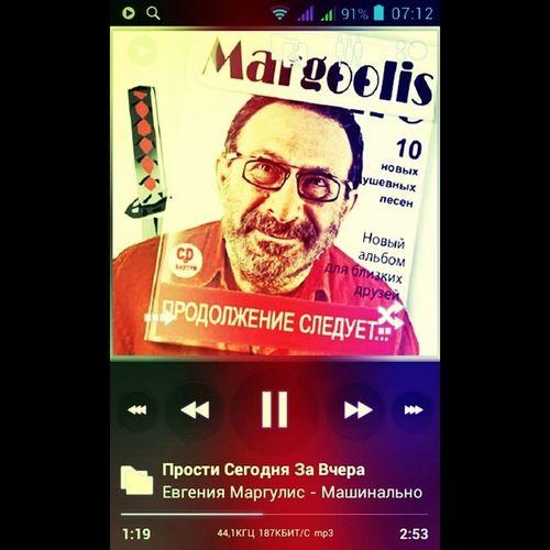 евгениймаргулис машинавремени простисегоднязавчера Poweramp music russian ussr ok margoolis