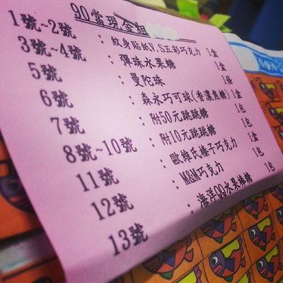 姐姐童心未泯 我也來抽個二十塊 祝我抽到五十元加跳跳糖一包 哈哈哈哈