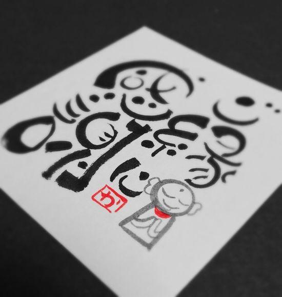 http://amba.to/1UZ62vu Red Blackandwhite Hiragana Kyoto Art Painting Japan Sumi-e Calligraphy Kanji Japanese  Brush