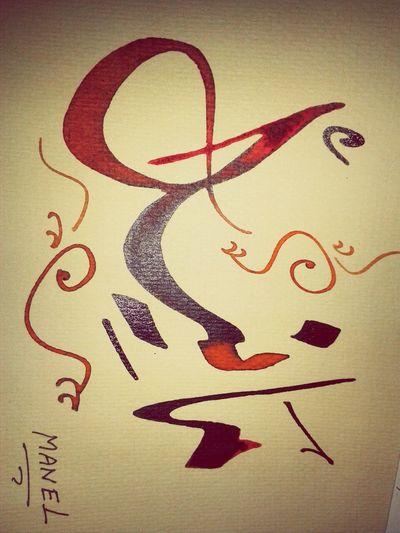 My name. Calligraphie Font Arabic Name